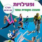 חוברת חוגים ופעילויות 2019-2020